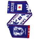 日本代表 2014 タオルマフラー 日の丸 【FLAGS TOWN フラッグスタウン】サッカーフットサルアクセサリー11-06300