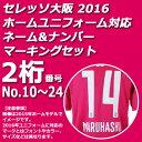 セレッソ大阪 2016 ホーム ネーム&ナンバーマーキングセット 2桁(No.10?24)