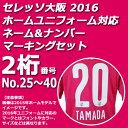 セレッソ大阪 2016 ホーム ネーム&ナンバーマーキングセット 2桁(No.25〜40) 920573-01-mark-2-2