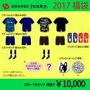 soccer junky 2017 福袋 【SoccerJunky|サッカージャンキー】サッカーフットサルウェアーhb021