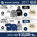 soccer junky 2017 福袋 【SoccerJunky サッカージャンキー】サッカーフットサルウェアーhb023