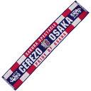 セレッソ大阪 タオルマフラー ベーシック 【FLAGS TOWN|フラッグスタウン】クラブチームアクセサリーj0089