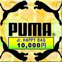 PUMA 2013 ジュニア福袋 【PUMA|プーマ】サッカーフットサルウェアーspecial-0095
