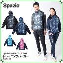 SPAZIO トレーニングパーカー 【Spazio|スパッツィオ】サッカーフットサルウェアーge-0348