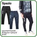 スリムジャージパンツ 【Spazio|スパッツィオ】サッカーフットサルウェアーge-0349