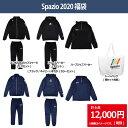 SPAZIO 2020 福袋 【Spazio スパッツィオ】サッカーフットサルウェアーpa-0035