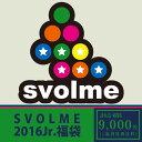 ジュニア スボルメ 2016 福袋 【SVOLME