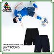 ポケツキプラパン 【SVOLME|スボルメ】サッカーフットサルウェアー161-77102
