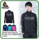 モビライトスタンドジップ 【SVOLME スボルメ】サッカーフットサルウェアー163-84701