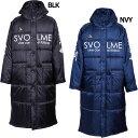 中綿ベンチコート 【SVOLME|スボルメ】サッカーフットサル防寒ウェアー163-87404