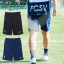 TRショーツ 【SVOLME スボルメ】サッカーフットサルウェアー1201-44802