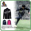 モビライトスタンドジップ 【SVOLME|スボルメ】サッカーフットサルウェアー171-20701