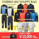 UMBRO 2017 福袋 【UMBRO|アンブロ】サッカーフットサルウェアーumb2017a