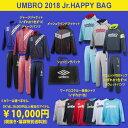 UMBRO 2018 ジュニア福袋 A 【UMBRO|アンブロ...