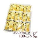 【送料無料】[比嘉製茶]さんぴん茶ティーバッグ(100P入り)×5袋