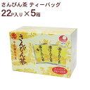 【送料無料】[比嘉製茶]さんぴん茶ティーバッグ(22P入り)×5箱