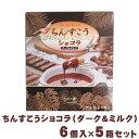 【送料無料】ちんすこうショコラ(ダーク&ミルク)6個入×5箱セット【沖縄土産】同梱可能です!