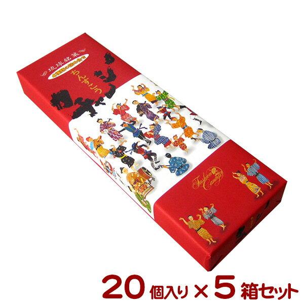 【送料無料】カチャーシーちんすこう 20個入り×5箱