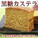 黒糖カステラ  │沖縄お土産 お菓子│