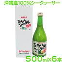 【送料無料】青切りシークワーサー100(500ml×6本)│沖縄産シークワーサー果汁100%原液 ノビレチン│