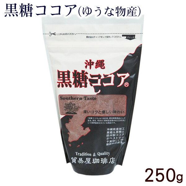 黒糖ココア250g (ゆうな物産)