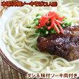 【サン食品】本場!沖縄ソーキそば(2人前) ※ダシ・味付ソーキ肉付き!