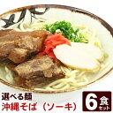 【送料無料】ソーキそばセット6人前 (麺・そばだし・軟骨ソーキ肉・かまぼこ) ※麺