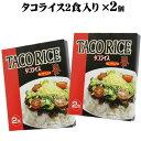 【送料無料メール便】タコライス(島とうがらし入り)2食×2個