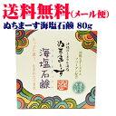 沖縄の塩使用【送料無料メール便】ぬちまーす海塩石鹸 80g