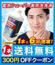 送料無料!(沖縄は別途送料必要)安心の日本製ブラウン電気シェーバー用 アルコール互換 洗浄液