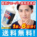 【日本国内送料無し】 ブラウン 洗浄液 電気シェーバー 髭剃り アルコール洗浄液 日本製 シェーバーウォッシュEX カートリッジ 約6回分 CCR 1L