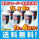 【日本国内送料無し】 ブラウン 洗浄液 電気シェーバー 髭剃り アルコール洗浄液 日本製 シェーバーウォッシュEX 詰め替え カートリッジ 約36回分 大容量 1Lx6本 まとめ買い