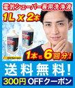 ブラウン電気シェーバーアルコール互換洗浄液 詰め替え 日本製...