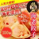【注文殺到中♪】【送料無料】【ご自宅用・えび餃子・50個×2...