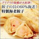 具の60%以上にぶつ切り海老が入ったプリプリ食感が味わえる海老餃子(袋)