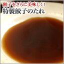 特製餃子タレ(8g/袋)