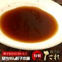 【K181】特製餃子タレ(11g/袋)、商品番号:K181 たれ 餃子計画 チャオチャオ 餃々
