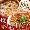 【送料無料】焼売太樓の焼売&特製生餃子20gのセット チャオチャオ 餃々 冷凍