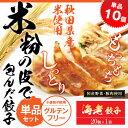 米粉の皮で包んだ餃子10個550円!【海老餃子単品】【5,000円以上購入で送料無料】