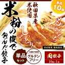 米粉の皮で包んだ餃子10個380円!【【肉餃子単品】【5,000円以上購入で送料無料】