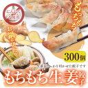 【送料無料】】【業務用 大容量】業務用 もちもち生姜餃子(にんにく無し) 300個(50個×6袋)