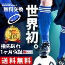 サッカーソックス 3本ライン【 指先補強 1ヶ月保証 】【 ...