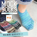 ショッピングランニング MOCKSOCKS 5本指 五本指 スニーカー ソックス 22〜27cm 脱げにくい滑り止め付 速乾吸汗 普段使いやジョギング、