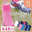 ショッピング 5本指 五本指 スニーカーソックス レディース 21〜25cm ソックス 靴下 強い 破れにくい クルー ランニング アウトドア ジム フィットネス ヨガ ピラティス ゴルフ ダンス ケンビー GUNSOKU 日本製