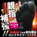 5本指 五本指 ハイソックス【 滑り止め付 】【親指補強 1...