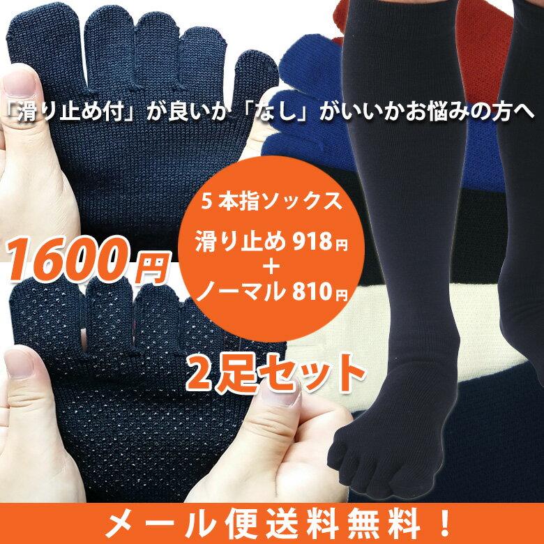 【5本指ソックス】履き比べ