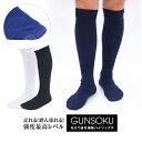つま先補強 ハイソックス【1ヶ月保証】22〜29cm 靴下