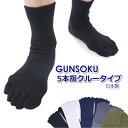 5本指 クルー丈 靴下 メンズ 22〜29cm GUNSOKU 日本製 五本指