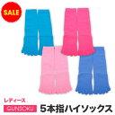 【セール】五本指ソックス(靴下)日本製 5本指ソック