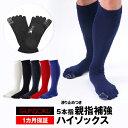 5本指 靴下 ハイソックス 親指補強 1ヶ月保証 メンズ 2...